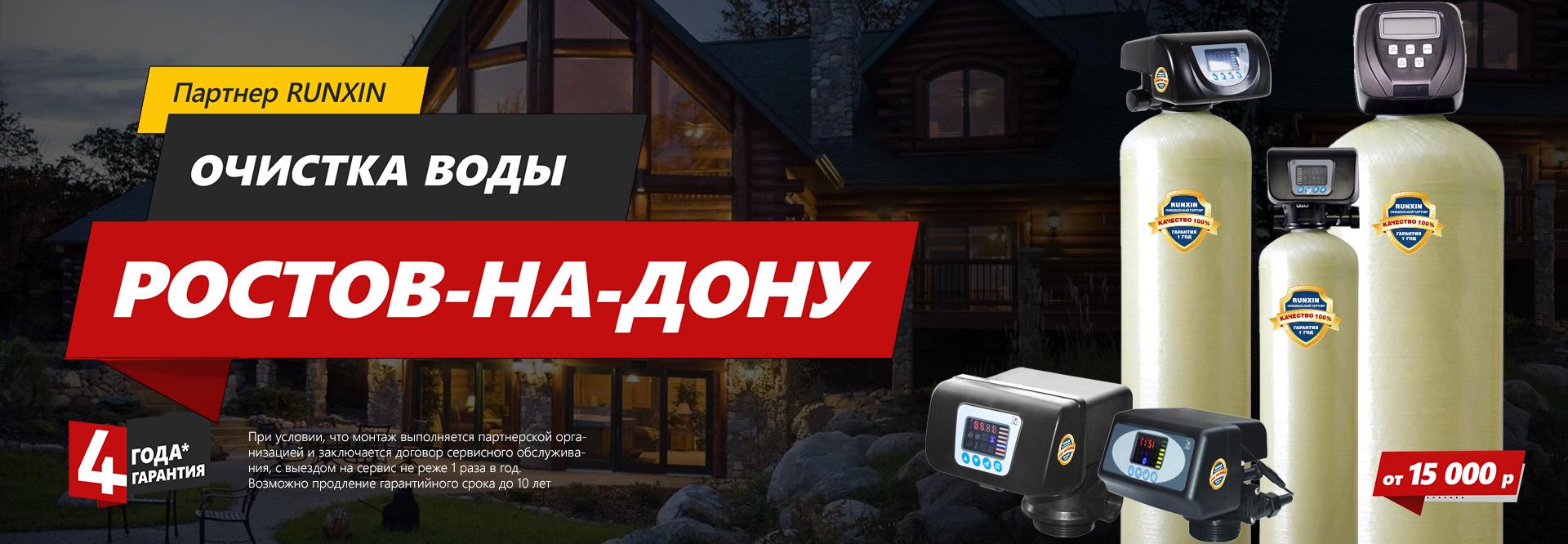 Очистка воды Ростов-на-Дону
